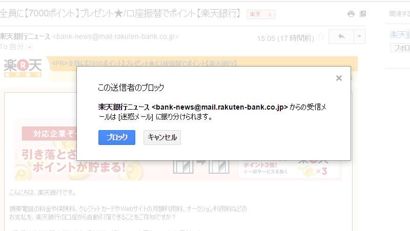 Gmailブロック機能2