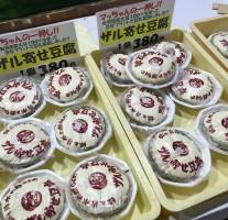 三瀬の「やさい直売所 マッちゃん」で温かいザル寄せ豆腐や豚汁が食べたかった・・・