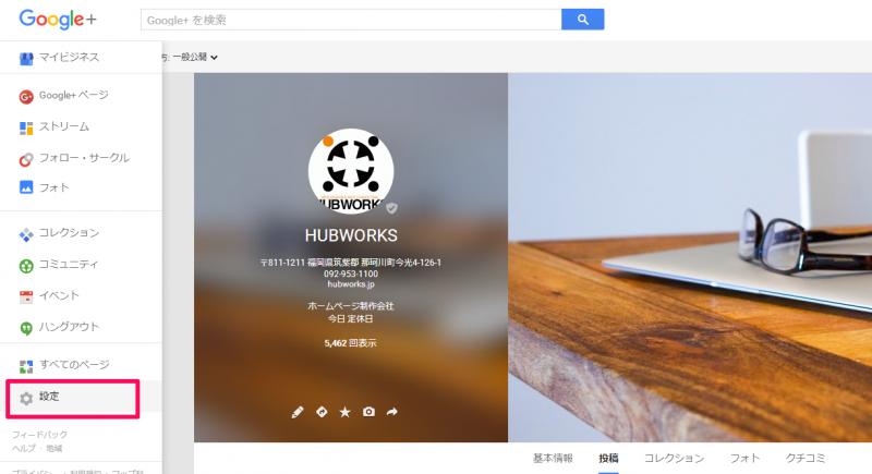 Google+の設定