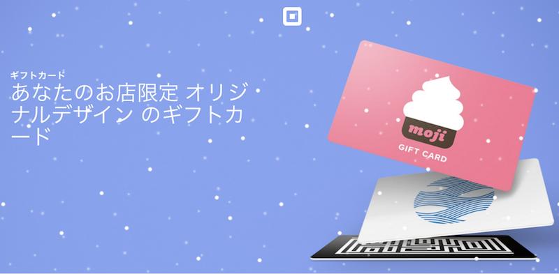Squareギフトカード