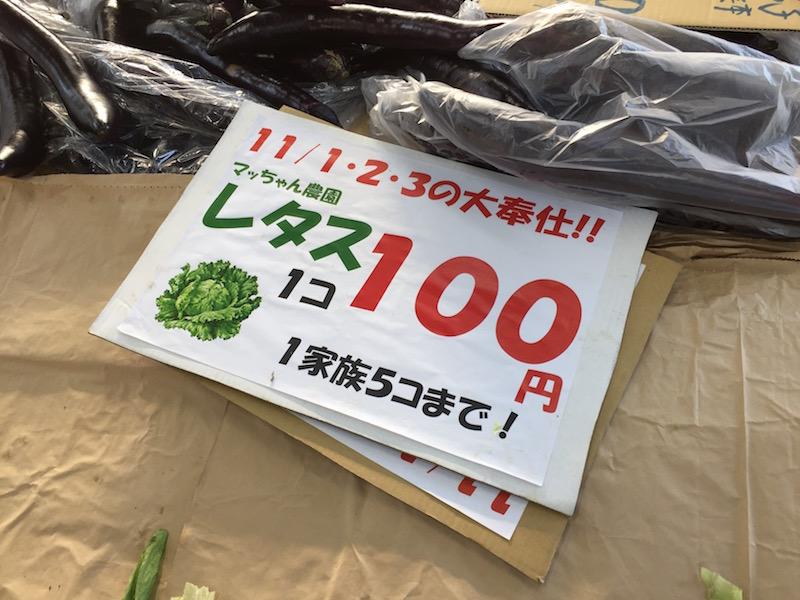レタス100円