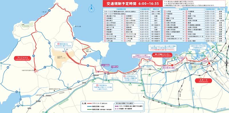 福岡マラソン2105 交通規制