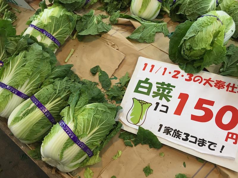 白菜150円