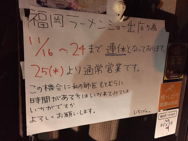 福岡ラーメンショー出店で休み