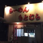 佐賀市の「ラーメンもとむら」で玉子ラーメン。不思議な縁を感じましたよ。