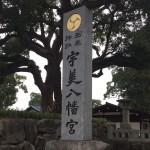 安産祈願で有名な「宇美八幡宮」は最近パワースポットとしても人気らしい。