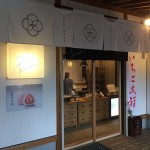 宇美八幡宮の和菓子屋「筑前菓匠 季のせ」のいちご大福がうますぎて幸せ。