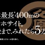 久原醤油がスマホで400mスクロールすれば5万円が当たる「くばら あごだしチャレンジ」キャンペーンを実施中!