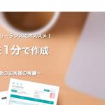 【Misoca】Googleカレンダーに支払期日が登録できるようになりました。