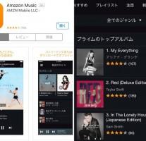 Amazonプライム会員なら無料!音楽聴き放題サービス「Prime Music」が開始!