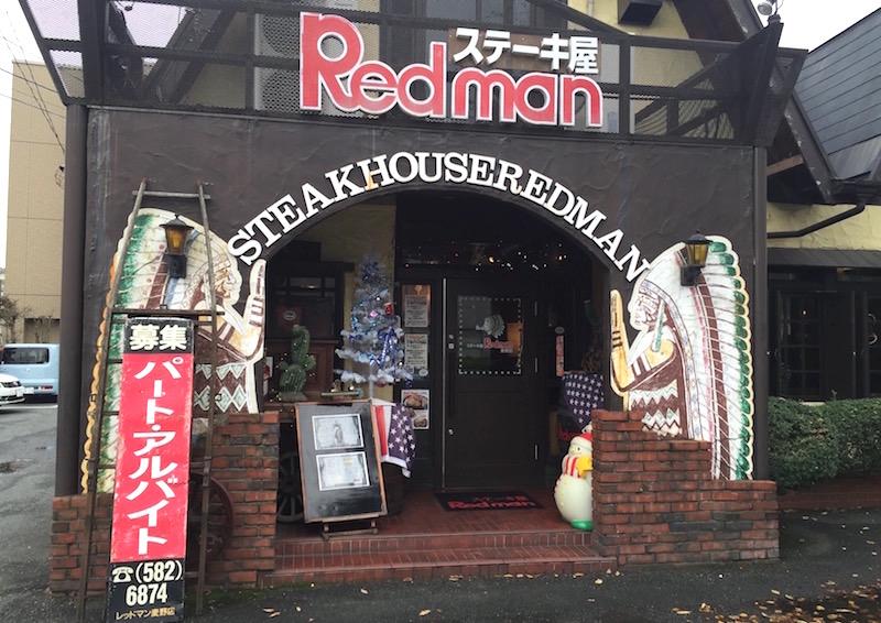 レッドマン麦野店入口