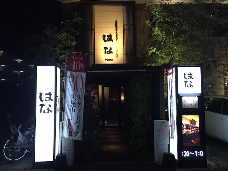 はな那珂川店の入口