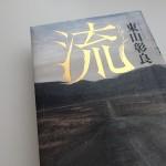 [書籍] 第153回直木賞受賞作「流」東山 彰良  (著)