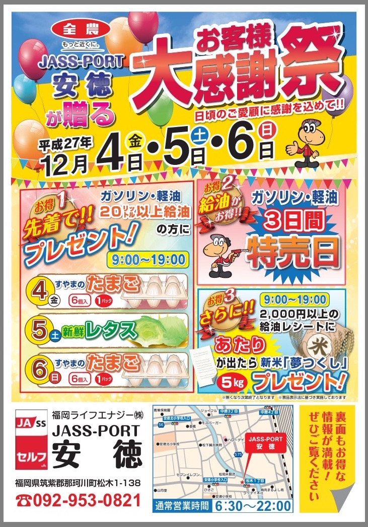 JA-SS-PORT安徳のイベント