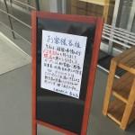 「大地のめぐみ 春日白水ヶ丘店」が閉店、「湯あみの郷」も来年3月には・・・・