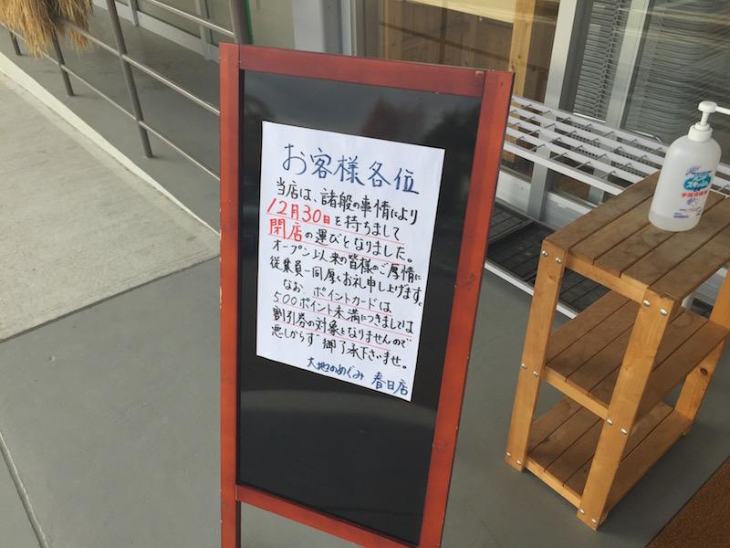 大地のめぐみ 春日白水ヶ丘店閉店