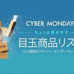 12月8日からAmazon今年最後のビッグセール「サイバーマンデーセール」が始まります。