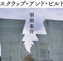[書籍] スクラップ・アンド・ビルド  羽田 圭介 (著)