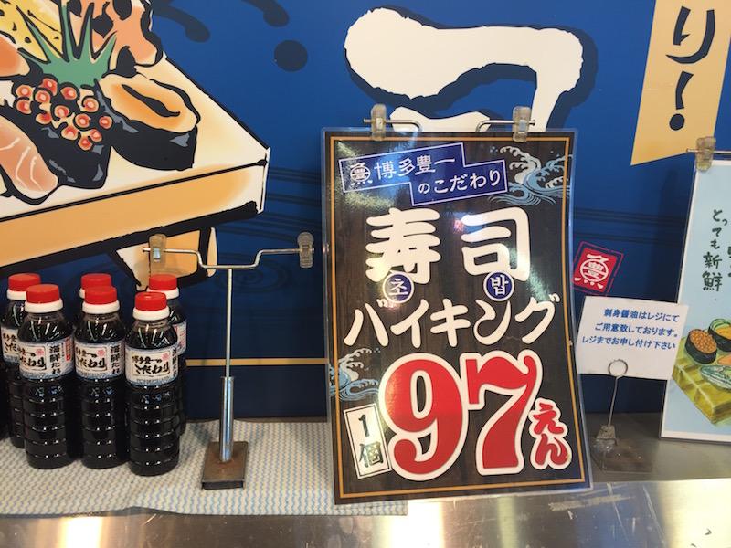 一個97円
