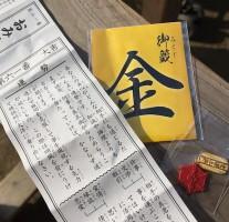 【2016】現人神社と春日神社に初詣。おみくじは大吉!