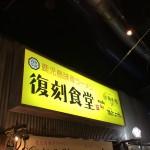 「鹿児島ラーメン復刻食堂」@キャナルシティ博多ラーメンスタジアム