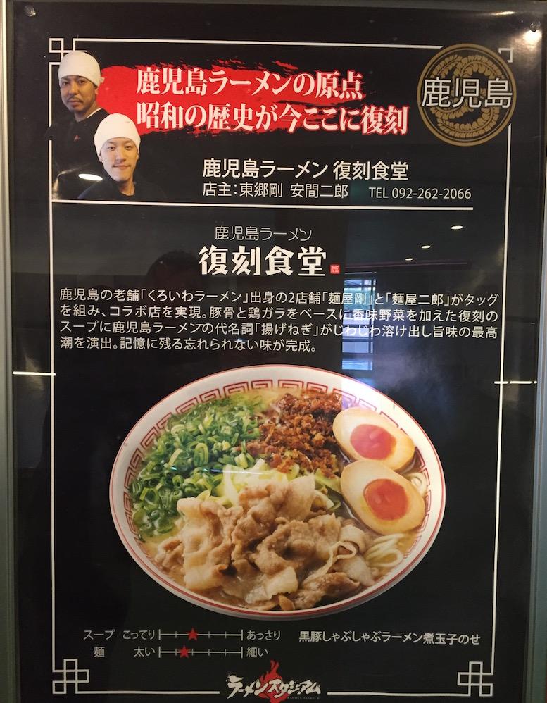 麺屋剛 / 麺屋二郎