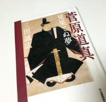 [書籍] 菅原道真-見果てぬ夢 三田 誠広 (著)