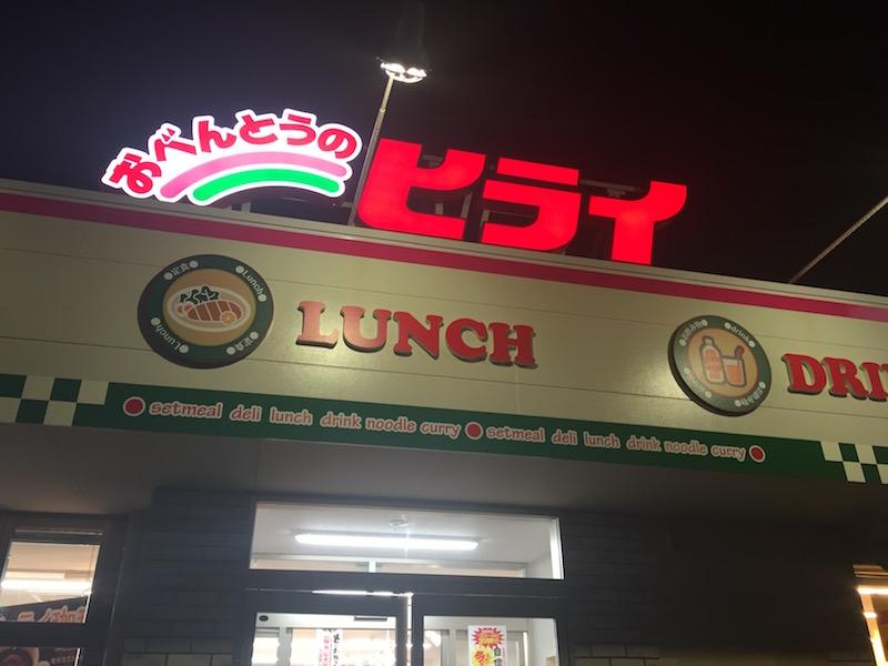 弁当のヒライ那珂川店