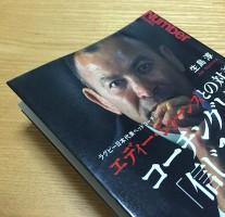 [書籍] ラグビー日本代表ヘッドコーチ エディー・ジョーンズとの対話 コーチングとは「信じること」
