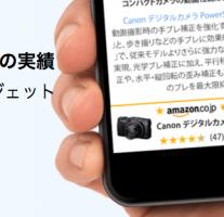 Amazonアソシエイトのモバイル専用ウィジェット「 Mobile Popover」を使ってみた。