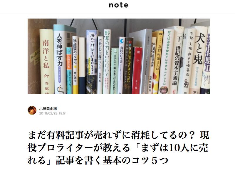小野美由紀氏の記事