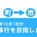 筑紫郡那珂川町が市制移行の要件である「国勢調査人口5万人」を達成。