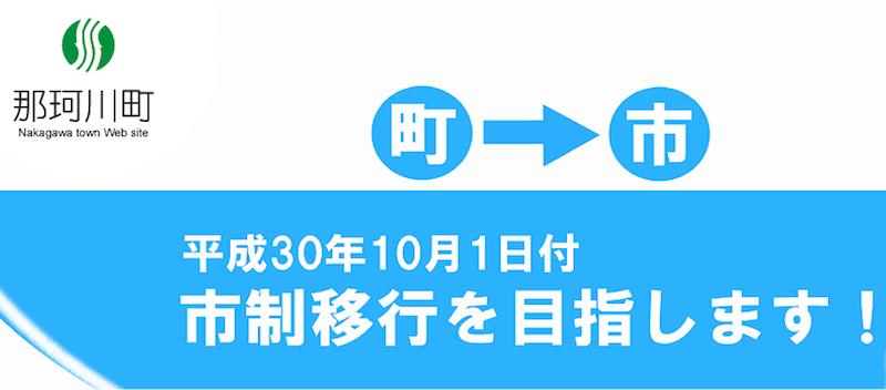 那珂川町人口5万人達成