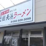 太宰府市の『五号線沿いの元祖長浜ラーメン』に行ってきました。