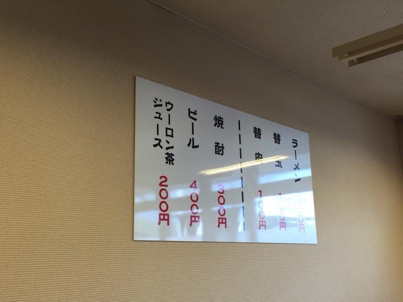 五号線沿いの元祖長浜ラーメンメニュー