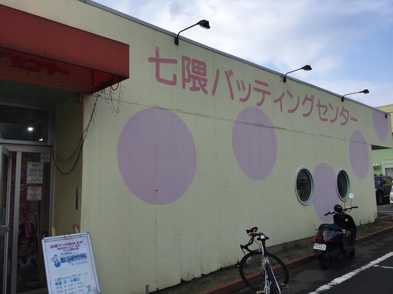 七隈バッティングセンター