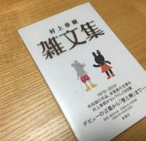 [書籍]雑文集 村上春樹著