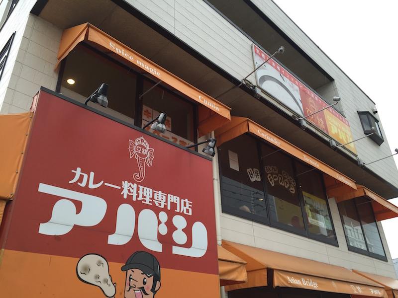 アバシ那珂川店