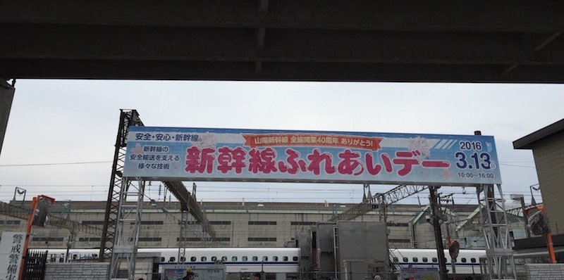 新幹線ふれあいデー入口