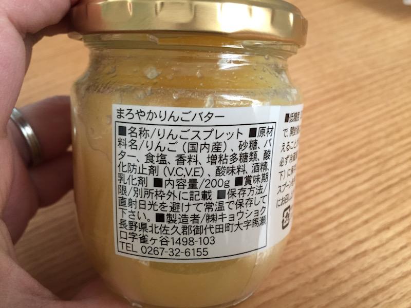 りんごバターの内容