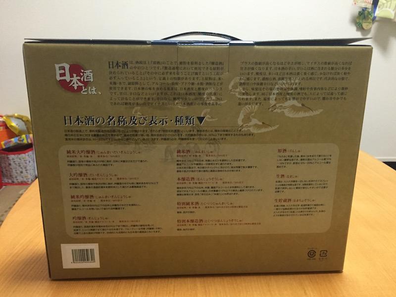 日本酒の基本知識
