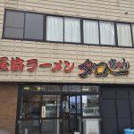 [古賀市] 『長浜ラーメン タローちゃん』で月見ラーメン