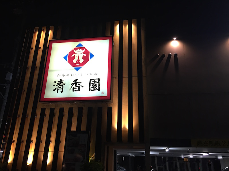 清香園 那珂川店
