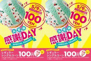 31アイスクリームに大行列。お客様感謝DAYでレギュラーシングルコーンが100円でした。