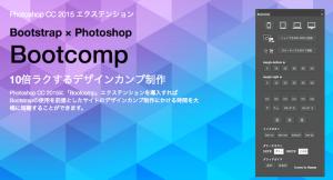 こんなPhotoshopエクステンションが欲しかった!Bootcompが便利すぎる