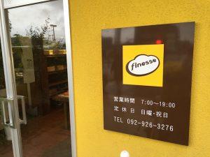JR原田駅前の外観が可愛いパン屋さん『フィネス(FINESSE)』