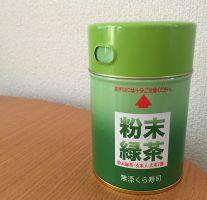 最近の仕事のお供は『くら寿司の粉末緑茶』です。いくら飲んでも飽きない癖のない味がお気に入り