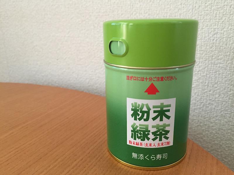 くら寿司の粉末緑茶