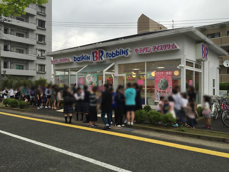 31アイスクリーム 那珂川ロードサイド店
