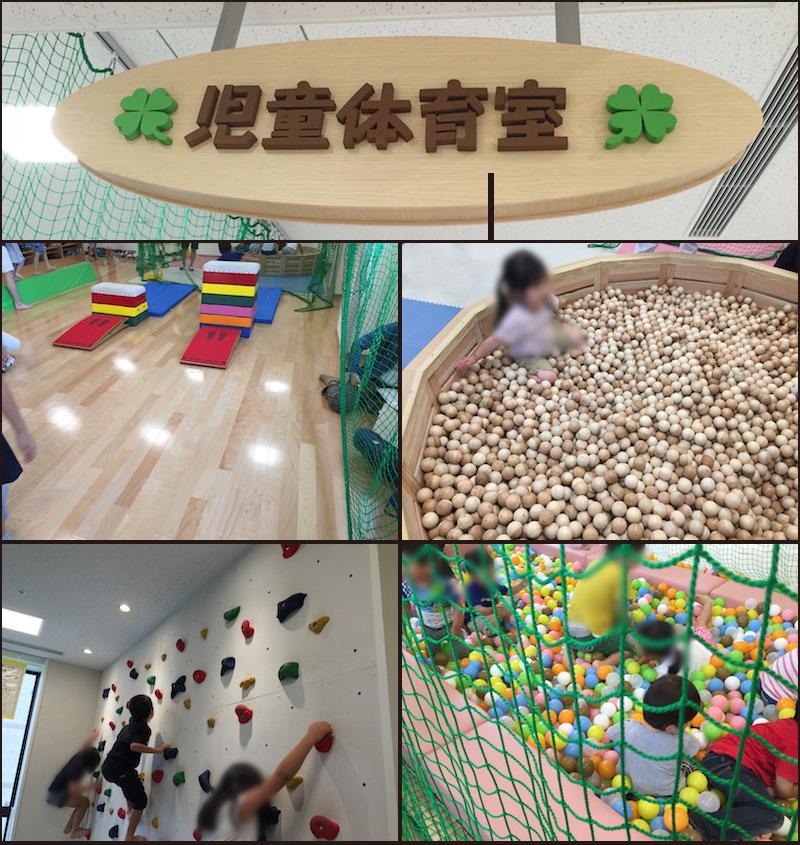 児童体育室